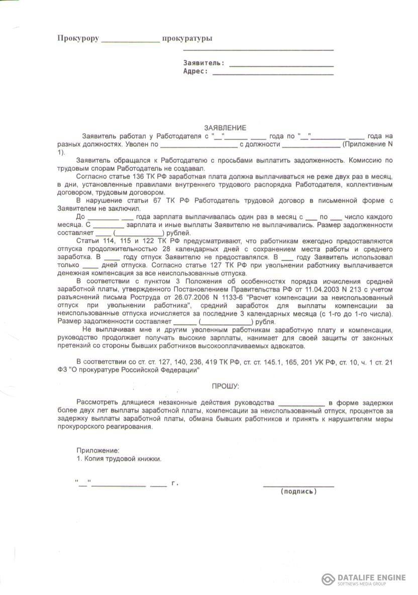 Иск за клевету мировому судье образец - ыанино-1